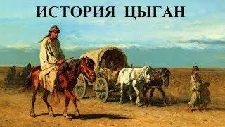 История цыган в России (рассказывает историк Надежда Деметер)