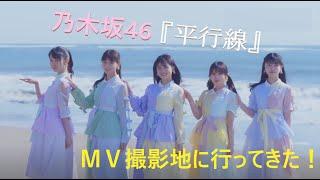 乃木坂46「平行線」MV撮影地に行ってきた!