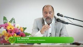 С.Н. Лазарев | Разрушительная сила уныния