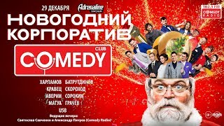Comedy Club / Adrenaline Stadium / 29 декабря 2018 г. RedKassa