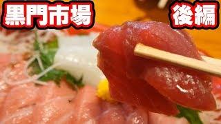 【飯テロ】なにわの台所黒門市場で食べ歩き【後編】【Kuromon market】