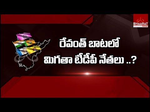 Telangana TDP President Revanth Reddy Join In Congress..? | Bhaarat Today Special Report