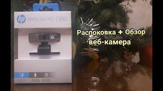 Распоковка + Обзор веб камнры HP 2300