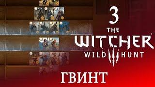 3 [Гвинт] Игра ВЕДЬМАК 3: Дикая Охота  ПРОХОЖДЕНИЕ на русском языке