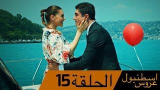 عروس اسطنبول الحلقة 15 İstanbullu Gelin