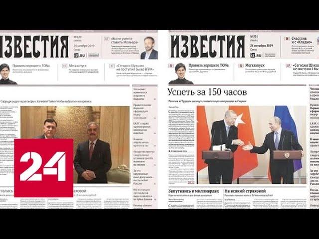 Эксперт РИСИ раскрыла фейк: в Ливии подделали первую полосу газеты «Известия»