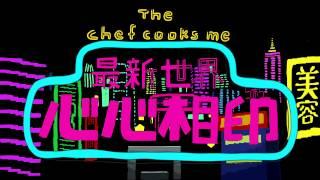 最新世界心心相印(short ver.) / the chef cooks me