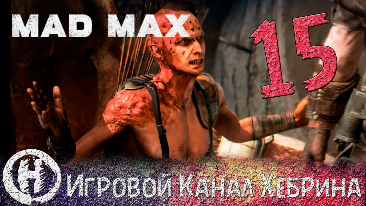 mad max игра с огнем на карте