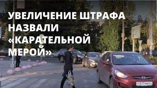 Госдума хочет увеличить штраф за непропущенного пешехода