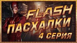 Пасхалки в сериале Флэш - 1 сезон ( 4 серия ) / The Flash - 1 season ( episode 4 ) Easter Eggs