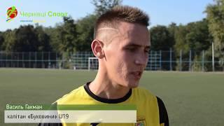Василь Гакман, капітан «Буковини» U19