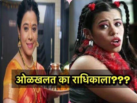 ओळखलत का राधिकाला ?? Mazhya Navryachi Bayko |Glmouras Look Of Anita Date