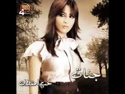 Jannat   El Tefla El Bare2a mp3 quality
