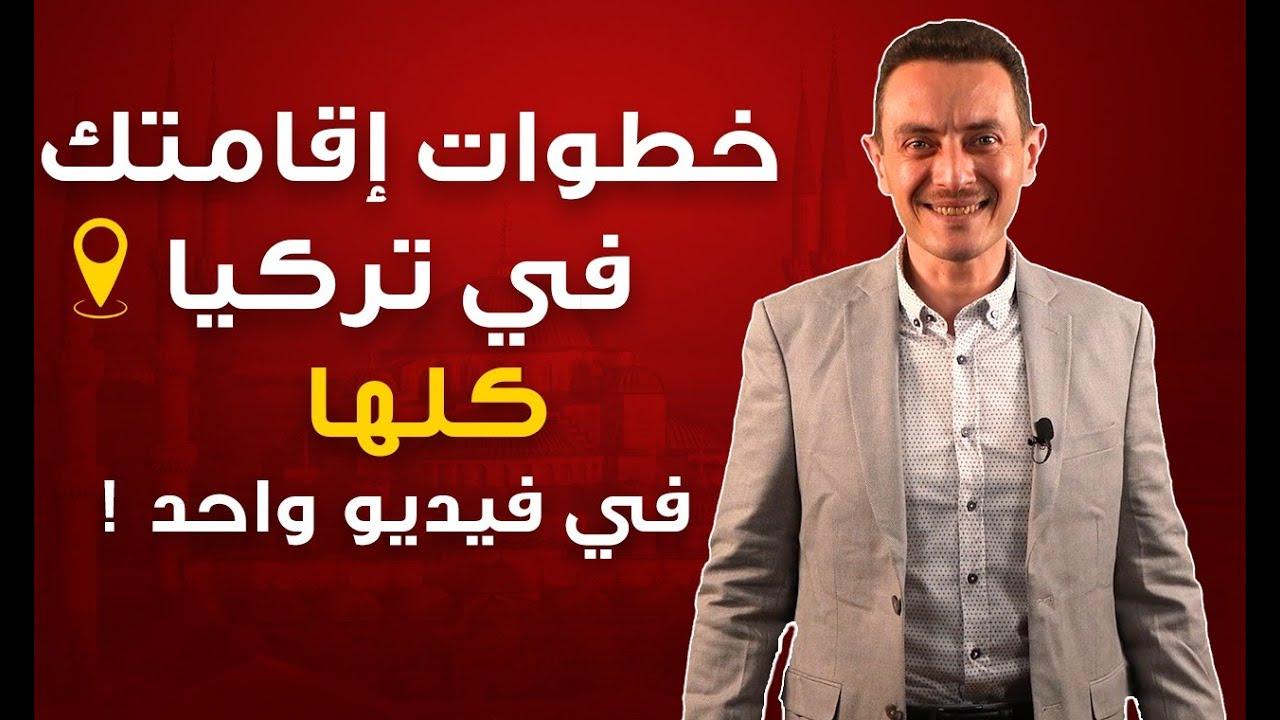 آخر مستجدات الإقامة في تركيا لجميع الجنسيات العربية 2021و كيفية عمل اقامتك بنفسك لنفسك مضمونة القبول