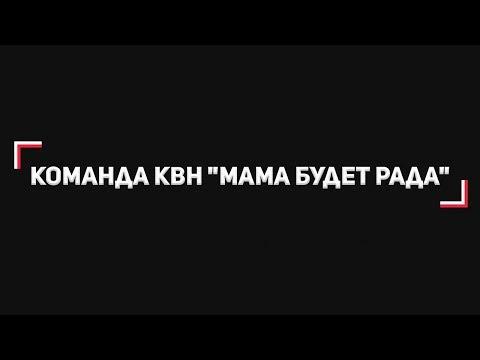"""Команда КВН """"Мама будет рада"""""""