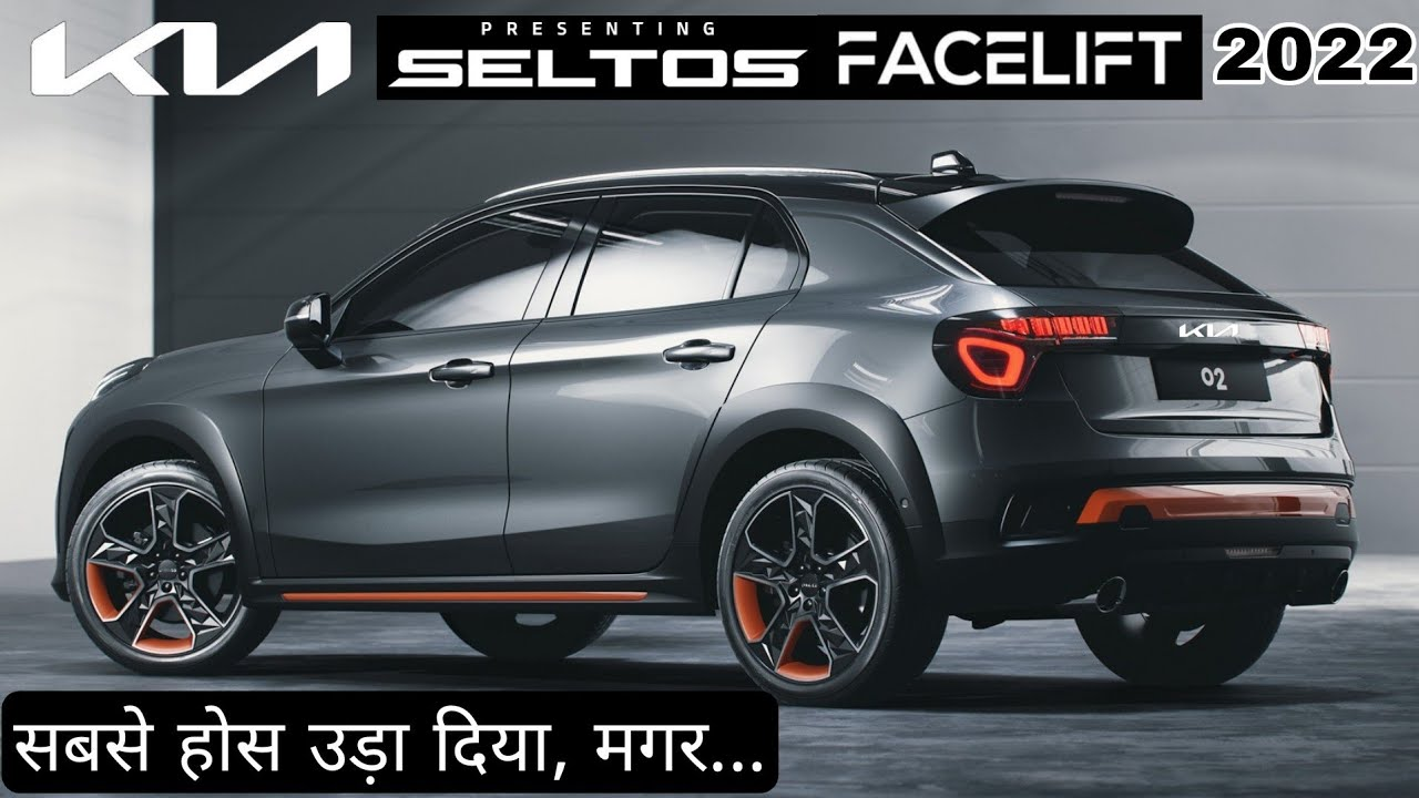 UPCOMING KIA SELTOS FACELIFT LAUNCH IN INDIA 2022   UPCOMING CARS   LAUNCH DATE, FEATURES, SPECS