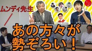 【イベント】会える!ヨビノリたくみ先生、鈴木貫太郎先生、ムンディ先生ほか
