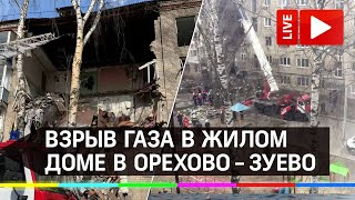 Взрыв газа в жилом доме в Орехово-Зуево. Прямая трансляция с места ЧП