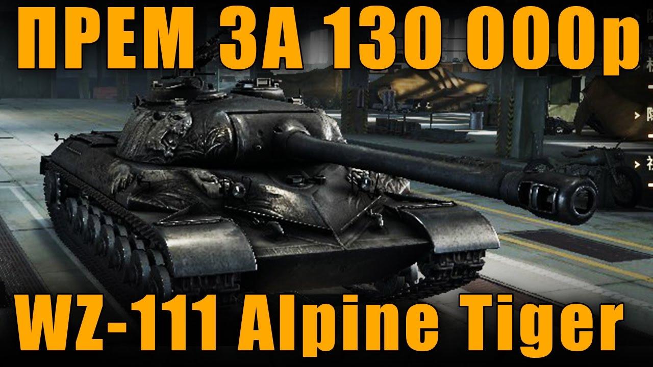 Как купить танк wz-111 купить прем танк легально 2016