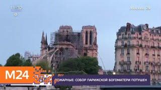 Смотреть видео Мэрия Парижа выделит на восстановление собора 50 миллионов евро - Москва 24 онлайн