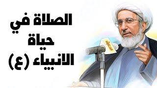 الصلاة في حياة الانبياء (ع) - الشيخ حبيب الكاظمي