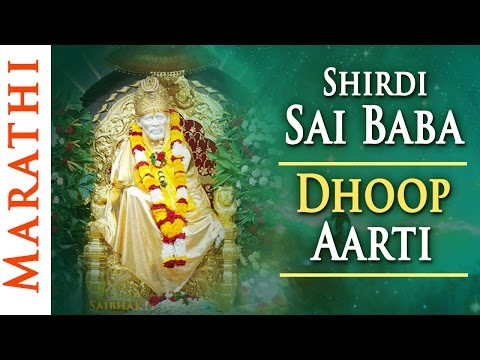 Shirdi Sai Baba Dhoop Aarti With Lyrics (Evening) by Pramod Medhi | Aarti Sai Baba - Video Song