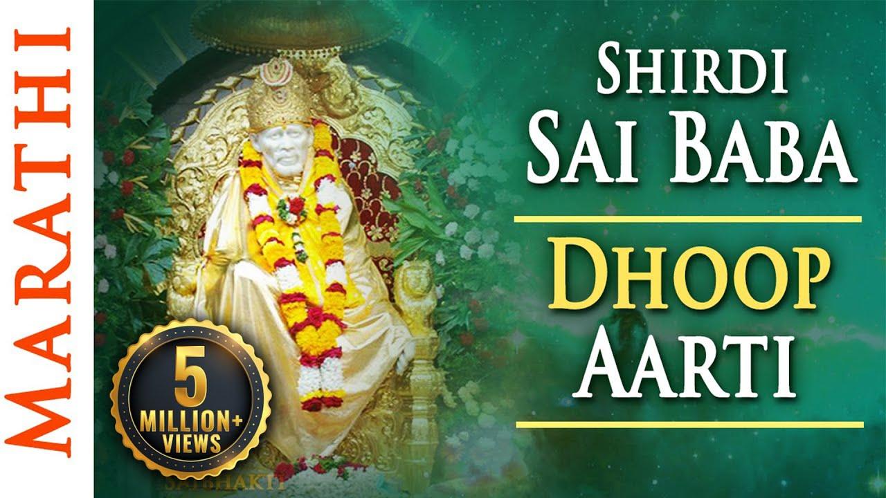 Download Shirdi Sai Baba Dhoop Aarti With Lyrics (Evening) by Pramod Medhi   Aarti Sai Baba - Video Song