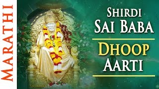 Shirdi Sai Baba Dhoop Aarti (Evening) by Pramod Medhi in Marathi with English Lyrics