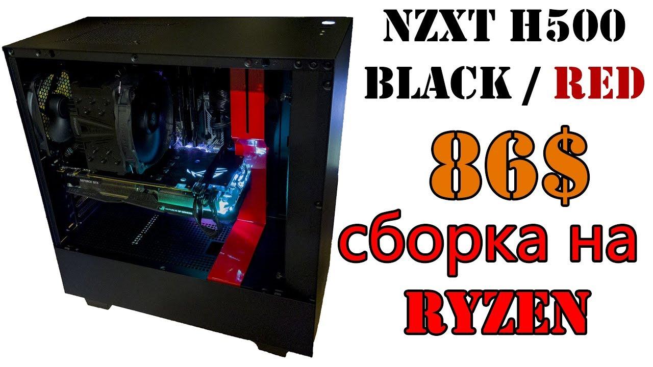 NZXT H500 - отличный корпус для строгой системы! Сборка ПК на Ryzen 7