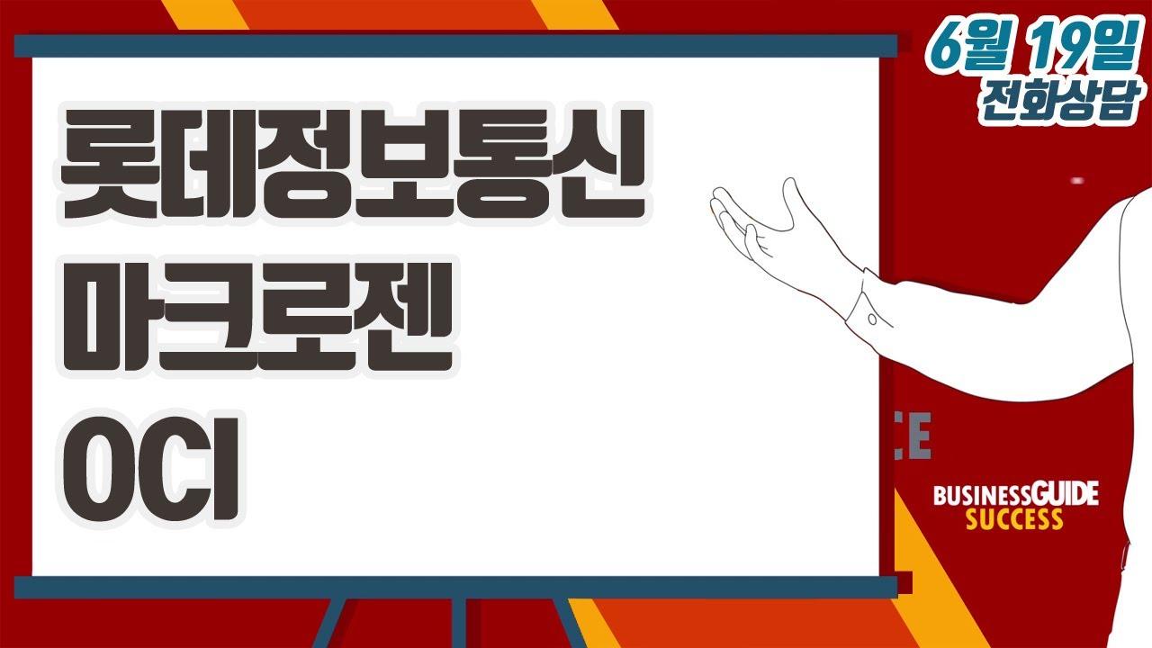 [이데일리TV 주식코치] 6월 19일 방송 - 롯데정보통신, 마크로젠, OCI