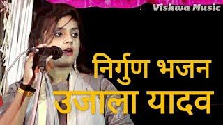 उजाला यादव Ujala Yadav || निर्गुण गीत Nirgun || प्यारे लाल कवि || साहबदीन यादव का जवाबी बिरहा 2019