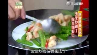 20130412 阿基師 玉米炒雞丁 豌豆炒蝦仁