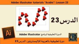 Adobe illustrator الدرس 23 للدورة التطبيقية لبرنامج