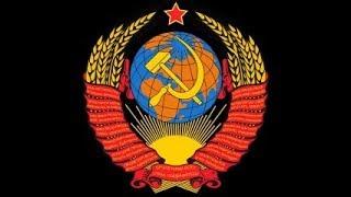 Государственно-Народная Чрезвычайная Комиссия - ГНЧК  РСФС [СССР 2018]