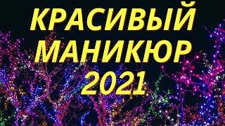 Красивый Зимний Маникюр 2021 Новинки Дизайна Ногтей Фото Nails Art Design