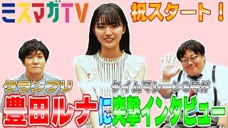 8月1日からチャンネル正式スタート! 記念すべき「ミスマガTV」最初の動画は、2019グランプリ・豊田ルナのキャラを芸人・タイムマシーン3号が掘...