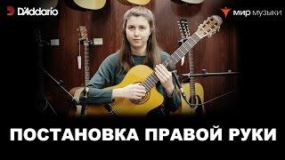 Урок классической гитары №2. «Постановка правой руки». Валерия Галимова.