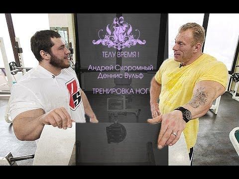 ТЕЛУ ВРЕМЯ! Андрей Скоромный и Деннис Вольф / Dennis Wolf. Тренировка ног / Leg workout