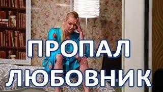 У балерины Волочковой исчез любовник  (09.03.2018)