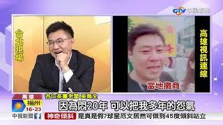支持綠營悶20年 茶攤老闆:韓國瑜將翻轉高雄│中視新聞20181201