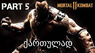 Mortal Kombat 11 ქართულად ნაწილი 5 გორო?????