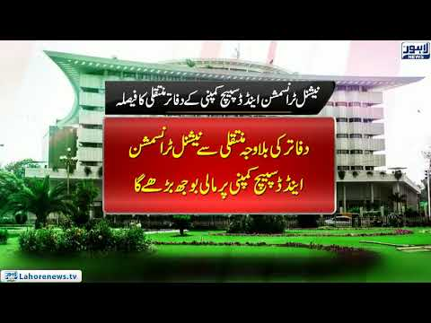Board approved the decision to transfer NTDC offices from WAPDA House