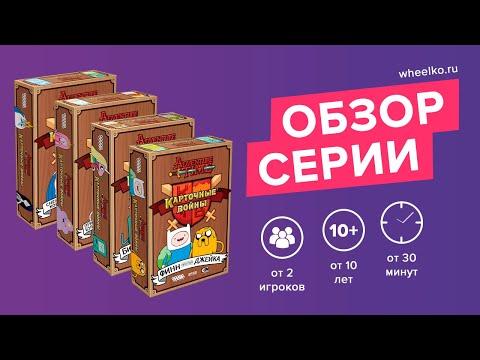 """Настольная игра """"Время приключений. Карточные войны"""" - краткий обзор от магазина Wheelko"""