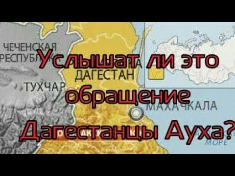 Дагестан это не Осетия они вернут дома чеченцев.