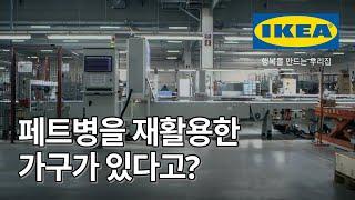 페트병을 재활용한 가구가 있다?! 이케아 공장과 제조 …