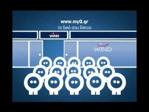 Q-Telecom Commercial 2010 (ΤΑΥΤΟΠΟΙΗΣΗ ΑΡΙΘΜΟΥ)