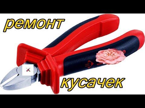Ремонт и заточка кусачек (бокорезов).