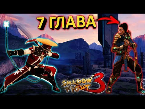 7 ГЛАВА ПОБЕДИЛ БОССА ДЖЕТ - Shadow Fight 3