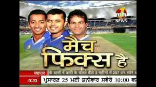Match Fixing Hai | Special News | MH ONE NEWS