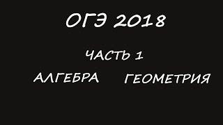 ОГЭ 2018 полный разбор варианта 1 часть 1 модуль алгебра геометрия